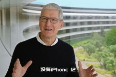 <strong>没有iPhone 12天辰登陆的发布</strong>